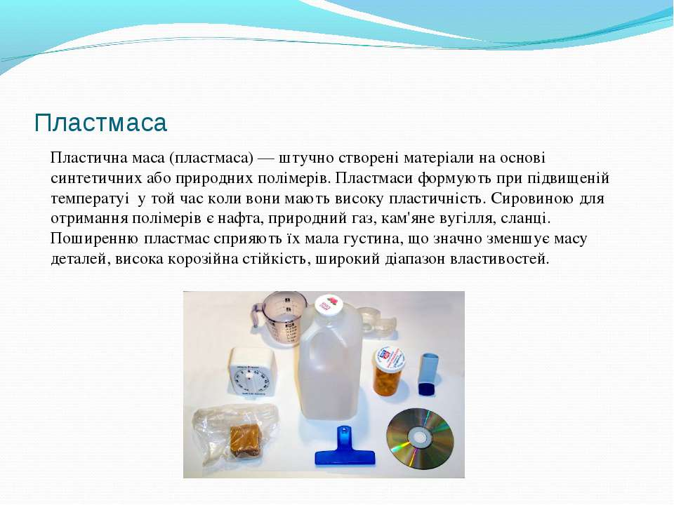 Пластмаса Пластична маса (пластмаса)— штучно створені матеріали на основі си...