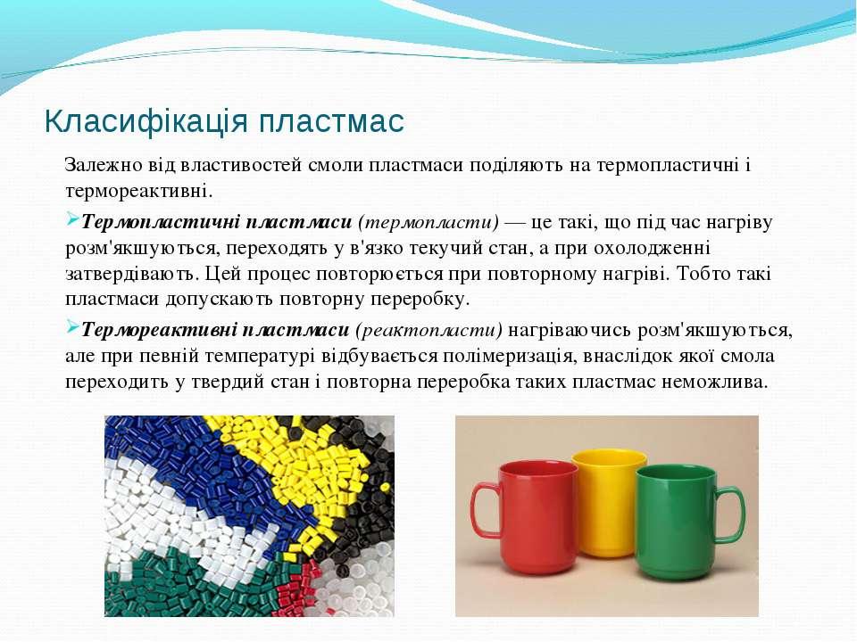 Класифікація пластмас Залежно від властивостей смоли пластмаси поділяють на т...