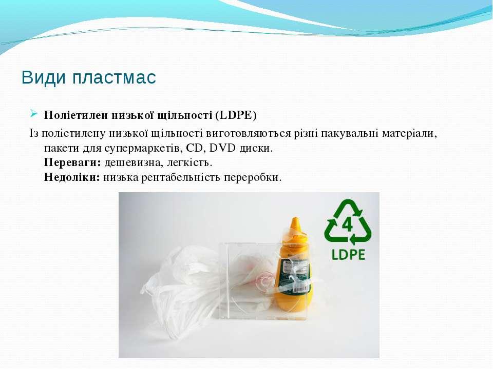 Види пластмас Поліетилен низької щільності (LDPE) Із поліетилену низької щіль...
