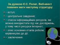 За думкою Є.С. Полат, Веб-квест повинен мати наступну структуру: − вступ; − ц...