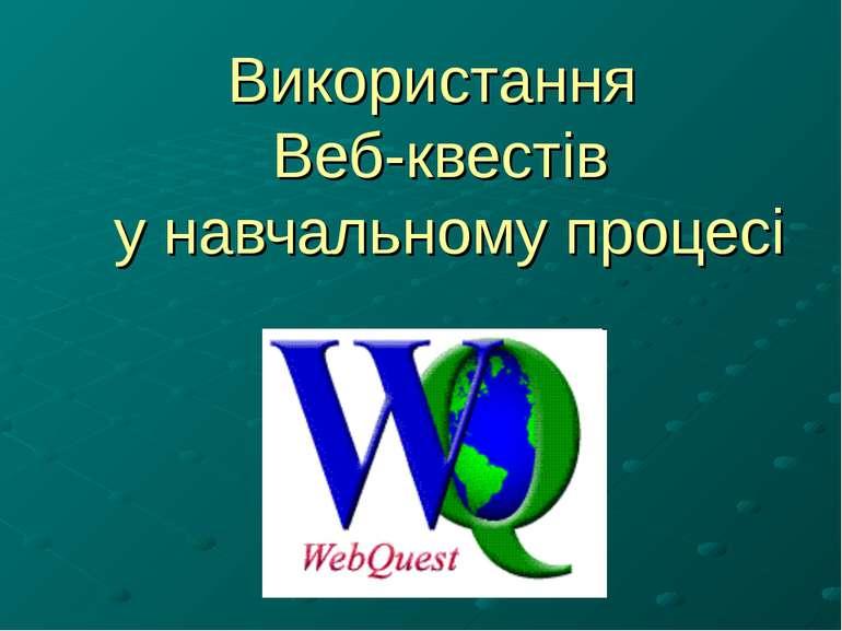 Використання Веб-квестів у навчальному процесі