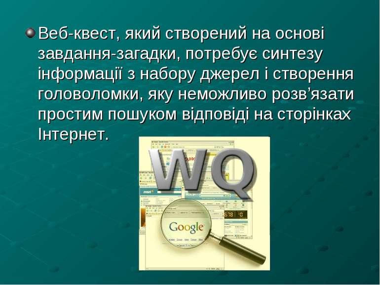 Веб-квест, який створений на основі завдання-загадки, потребує синтезу інформ...