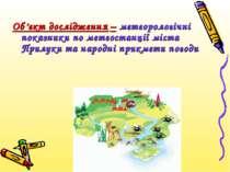 Об'єкт дослідження – метеорологічні показники по метеостанції міста Прилуки т...