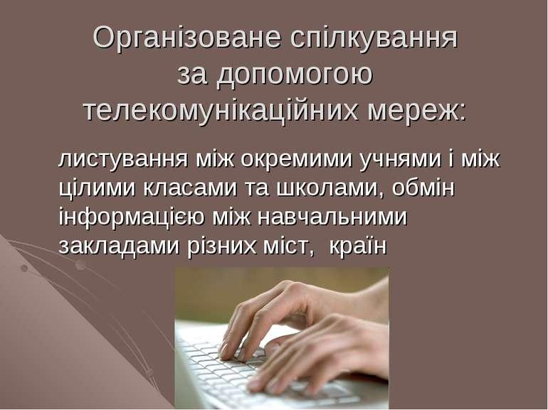 Організоване спілкування за допомогою телекомунікаційних мереж: листування мі...