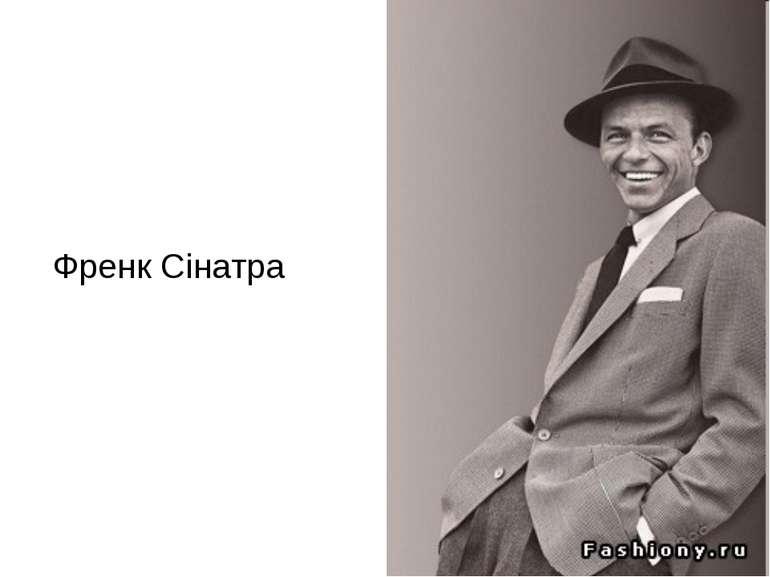 Френк Сінатра