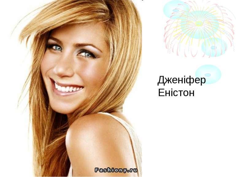 Дженіфер Еністон