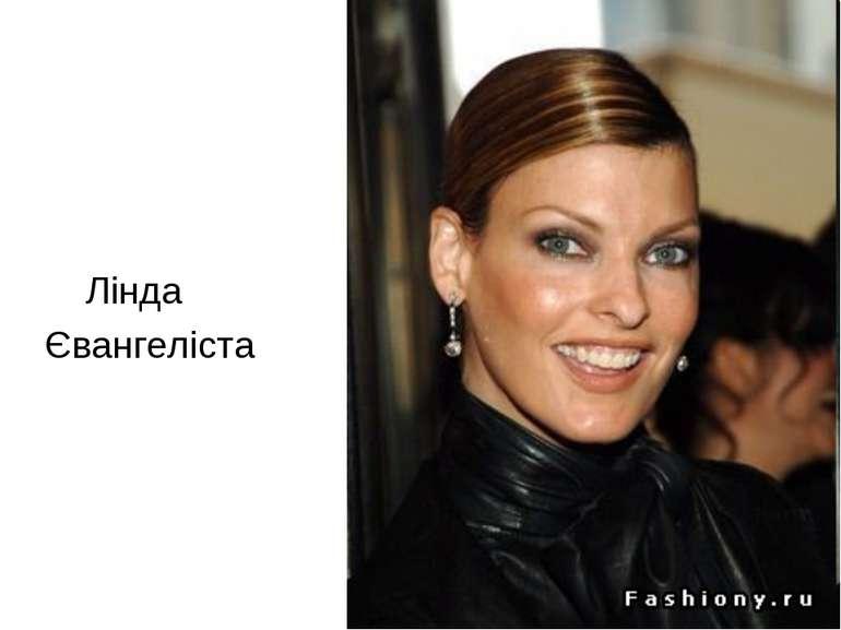 Лінда Євангеліста