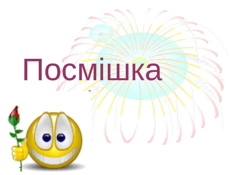 Посмішка