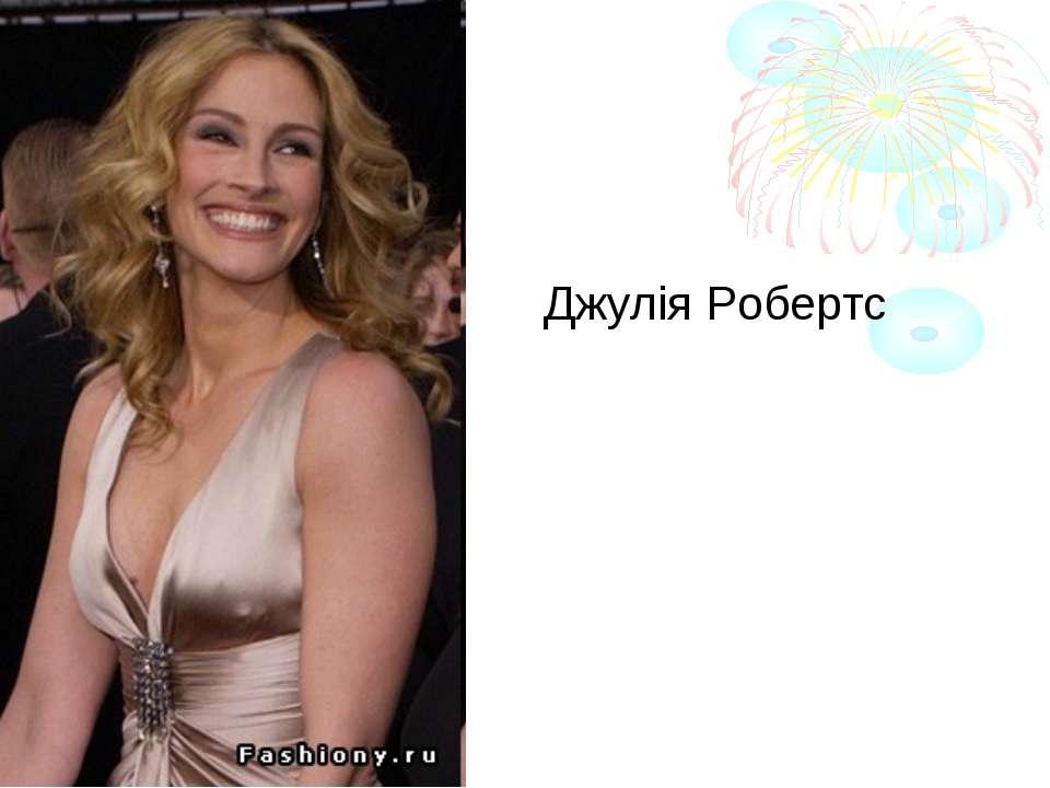 Джулія Робертс