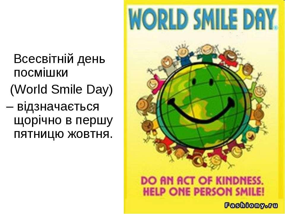 Всесвітній день посмішки (World Smile Day) – відзначається щорічно в першу пя...