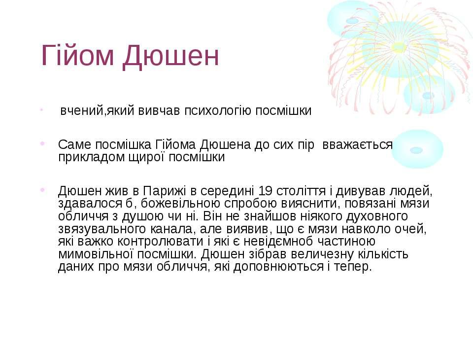 Гійом Дюшен вчений,який вивчав психологію посмішки Саме посмішка Гійома Дюшен...