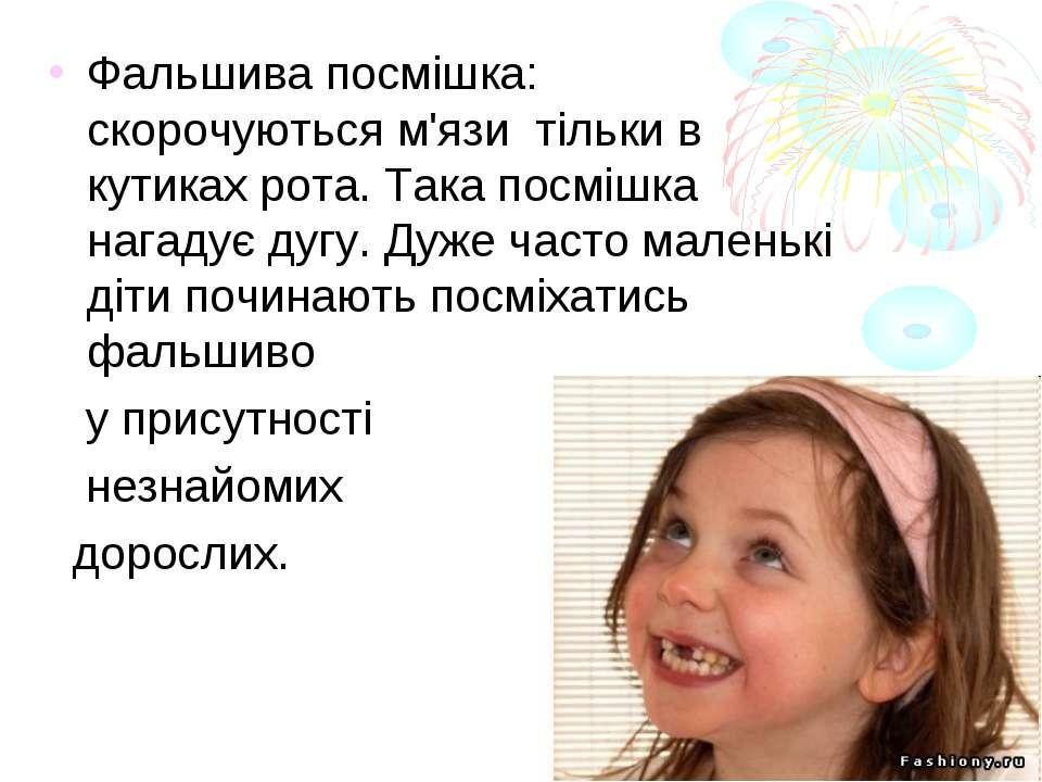 Фальшива посмішка: скорочуються м'язи тільки в кутиках рота. Така посмішка на...