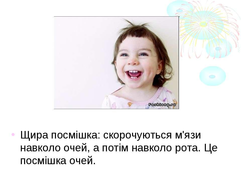Щира посмішка: скорочуються м'язи навколо очей, а потім навколо рота. Це посм...
