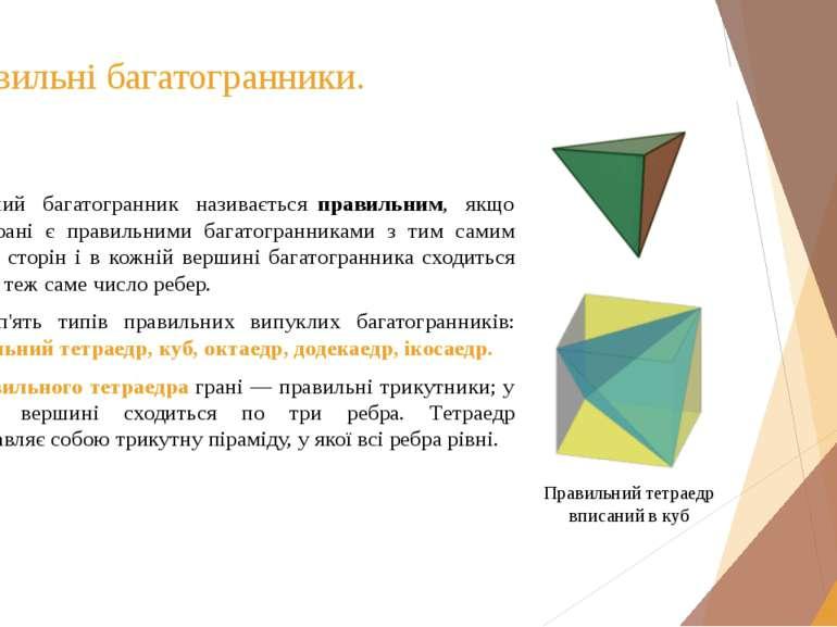 Правильні багатогранники. Випуклий багатогранник називаєтьсяправильним, якщ...