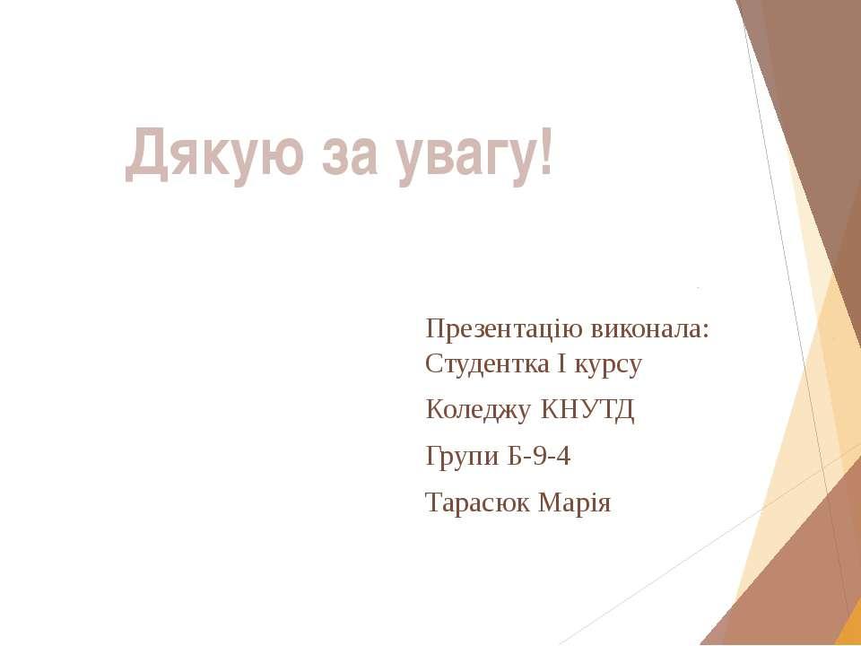 Презентацію виконала: Студентка І курсу Коледжу КНУТД Групи Б-9-4 Тарасюк Мар...