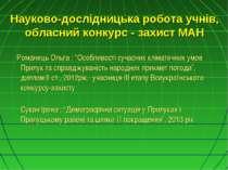 Науково-дослідницька робота учнів, обласний конкурс - захист МАН Романець Оль...
