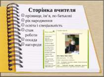 Сторінка вчителя прізвище, ім'я, по батькові рік народження освіта і спеціаль...
