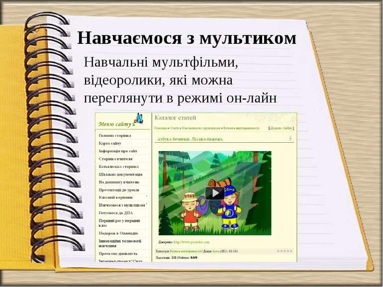 Навчаємося з мультиком Навчальні мультфільми, відеоролики, які можна переглян...