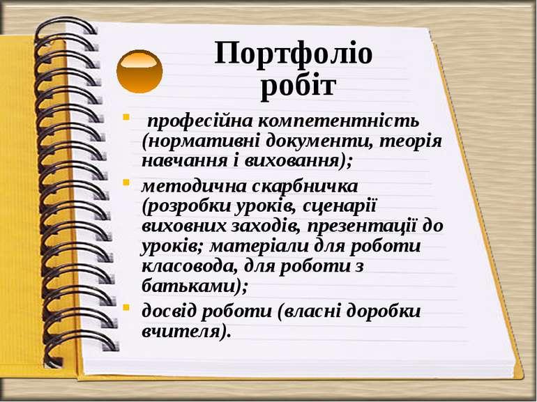 Портфоліо робіт професійна компетентність (нормативні документи, теорія навча...