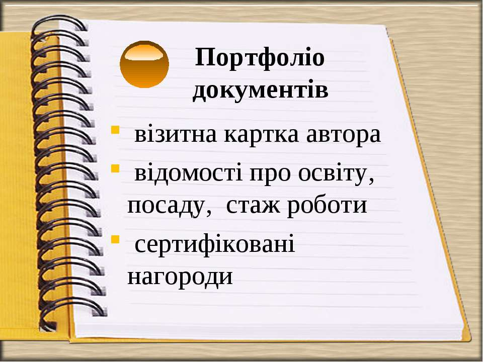 Портфоліо документів візитна картка автора відомості про освіту, посаду, стаж...