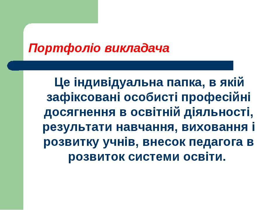 Портфоліо викладача Це індивідуальна папка, в якій зафіксовані особисті профе...