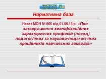 Нормативна база Наказ МОН № 665 від 01.06.13 р. «Про затвердження кваліфікаці...
