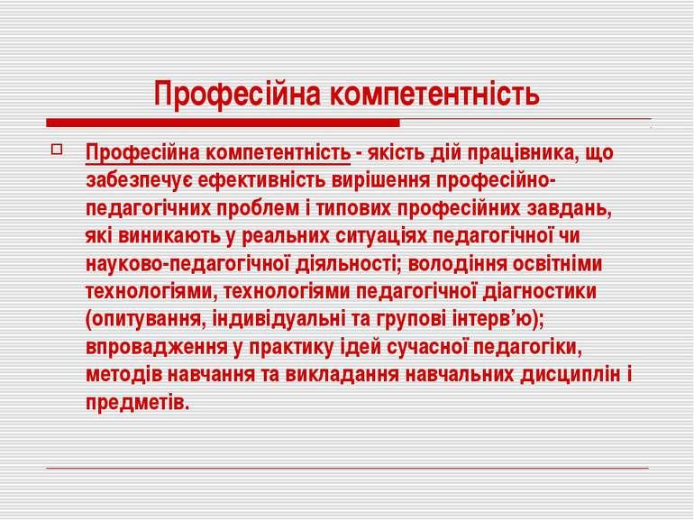 Професійна компетентність Професійна компетентність- якість дій працівника, ...