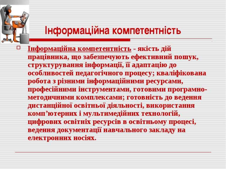 Інформаційна компетентність Інформаційна компетентність- якість дій працівни...