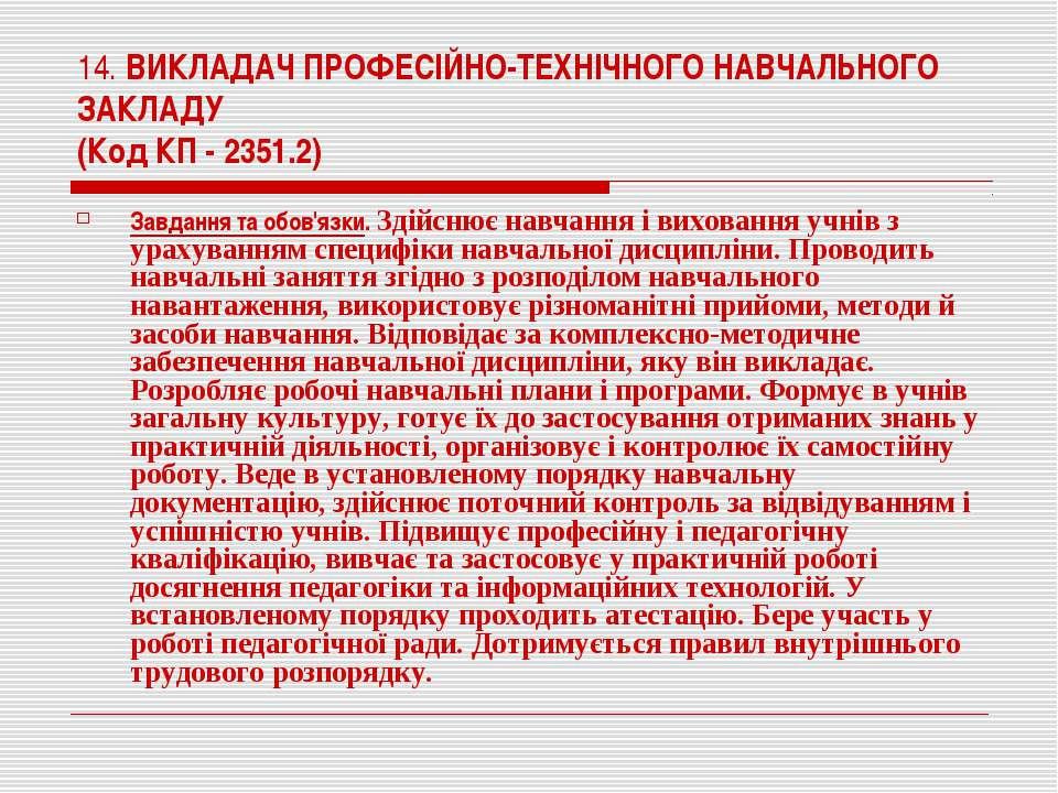 14. ВИКЛАДАЧ ПРОФЕСІЙНО-ТЕХНІЧНОГО НАВЧАЛЬНОГО ЗАКЛАДУ (Код КП - 2351.2) Завд...