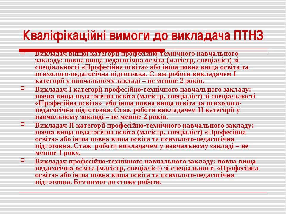 Кваліфікаційні вимоги до викладача ПТНЗ Викладач вищої категорії професійно-т...
