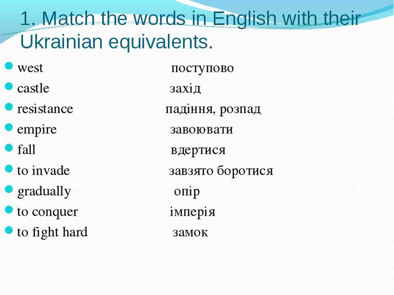 1. Match the words in English with their Ukrainian equivalents. west поступов...