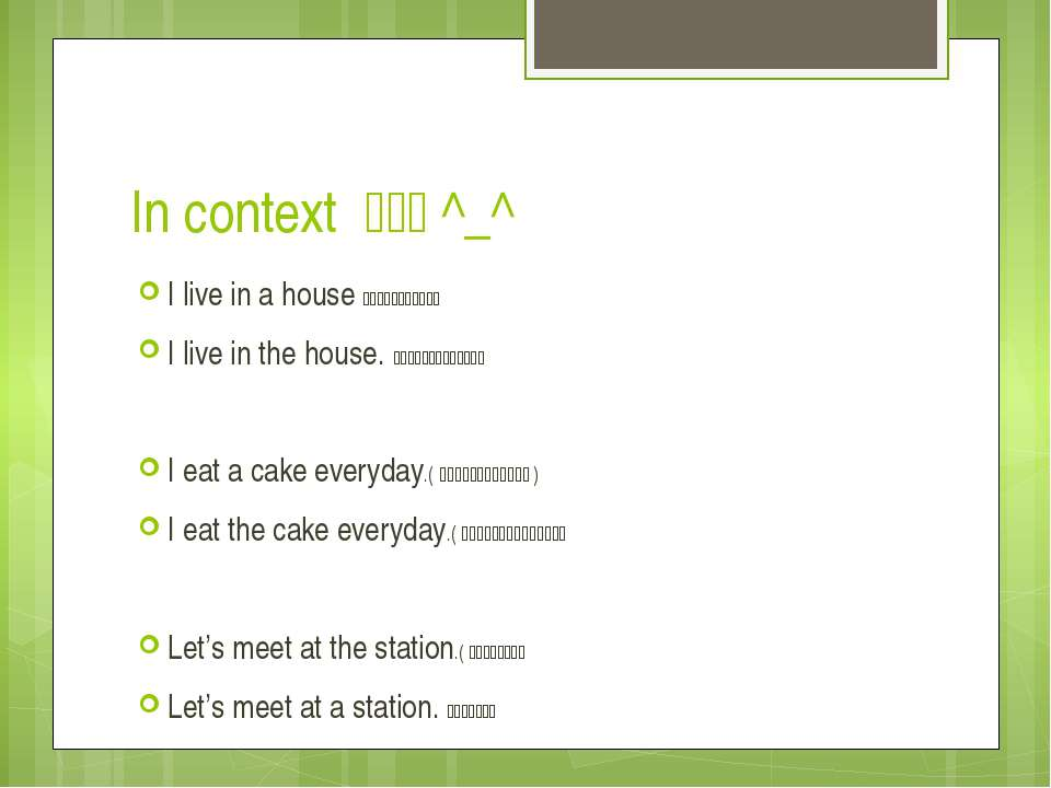 In context で説明^_^ I live in a house(私は家に住んでいる) I live in the ho...