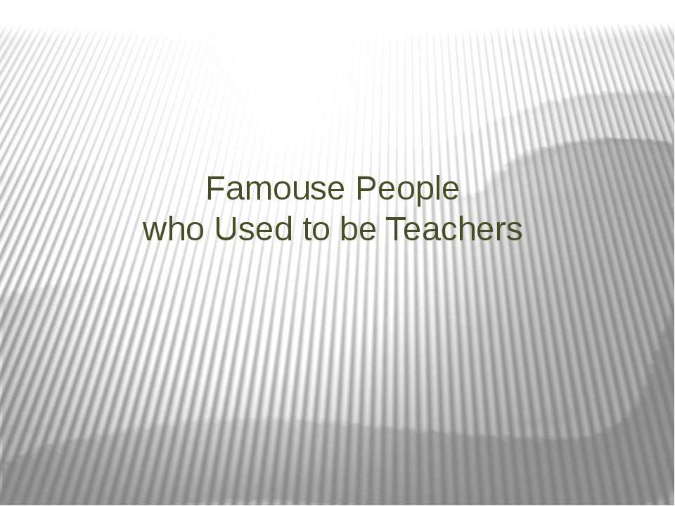 Famouse People who Used to be Teachers Салова Светлана Александровна, ИРКПО, ...