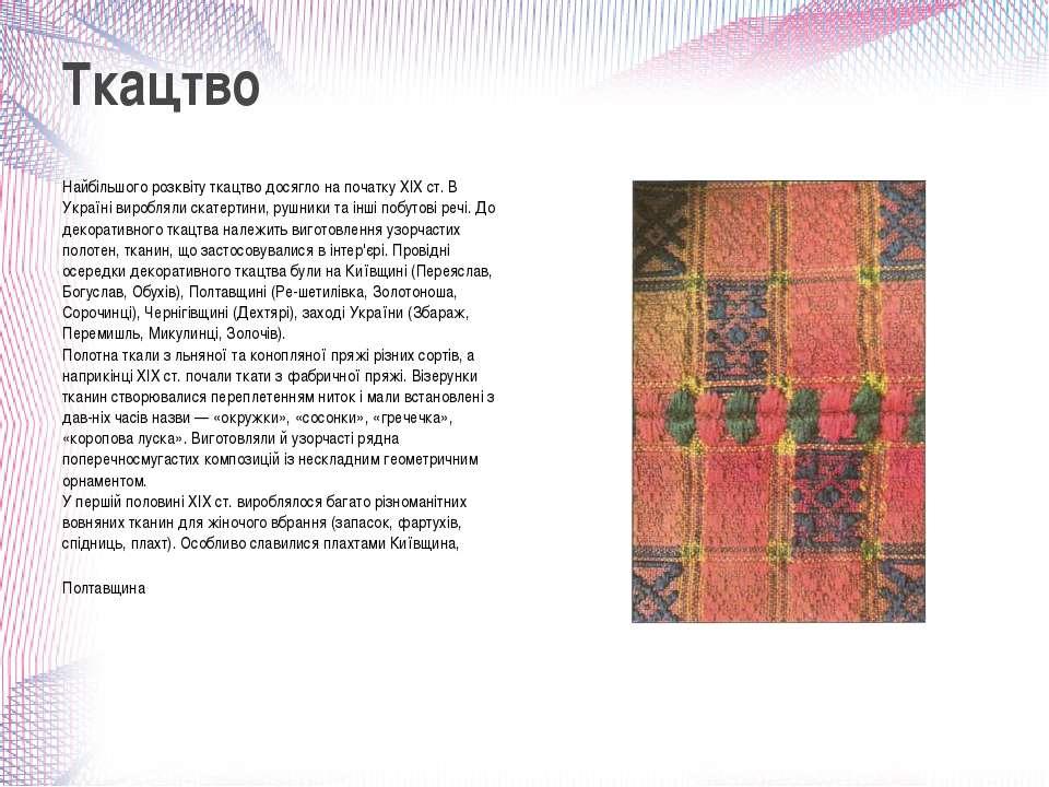 Найбільшого розквіту ткацтво досягло на початку XIX ст. В Україні виробляли с...