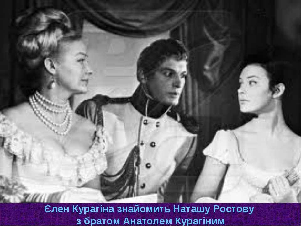 Єлен Курагіна знайомить Наташу Ростову з братом Анатолем Курагіним