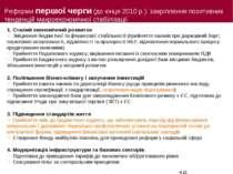 Реформи першої черги (до кінця 2010 р.): закріплення позитивних тенденцій мак...