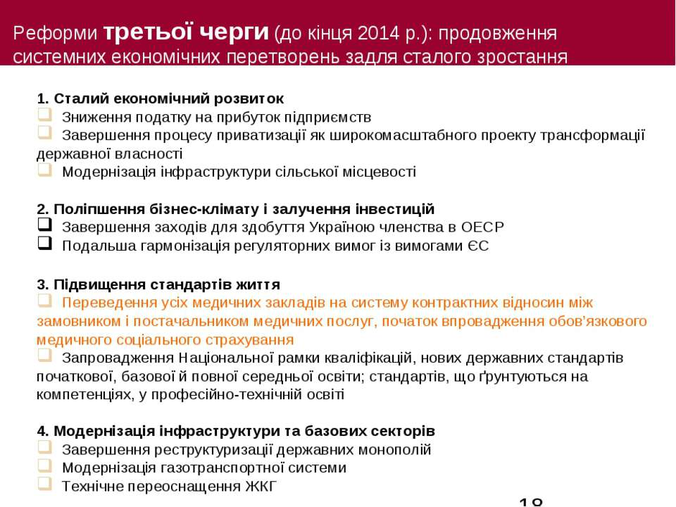 Реформи третьої черги (до кінця 2014 р.): продовження системних економічних п...