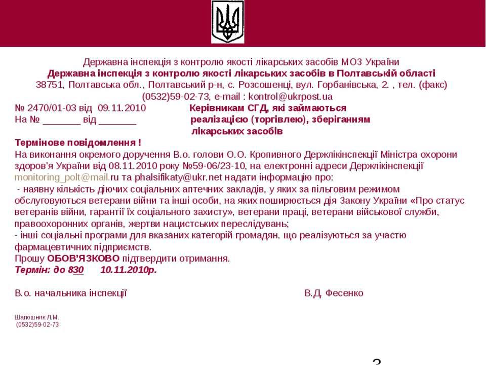 Державна інспекція з контролю якості лікарських засобів МОЗ України Державна ...