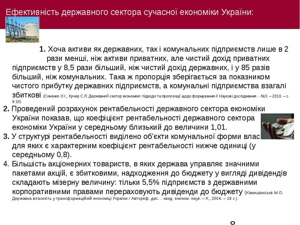 Ефективність державного сектора сучасної економіки України: 1. Хоча активи як...