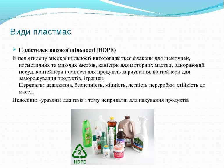 Види пластмас Поліетилен високої щільності (HDPE) Із поліетилену високої щіль...