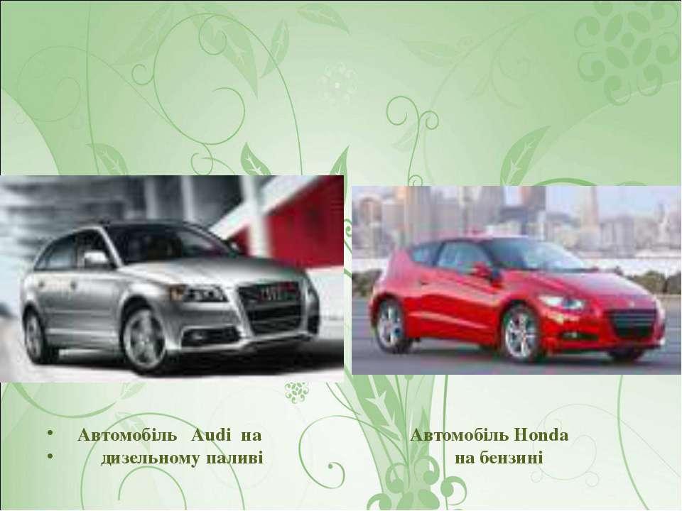 Автомобіль Audi на Автомобіль Honda дизельному паливі на бензині