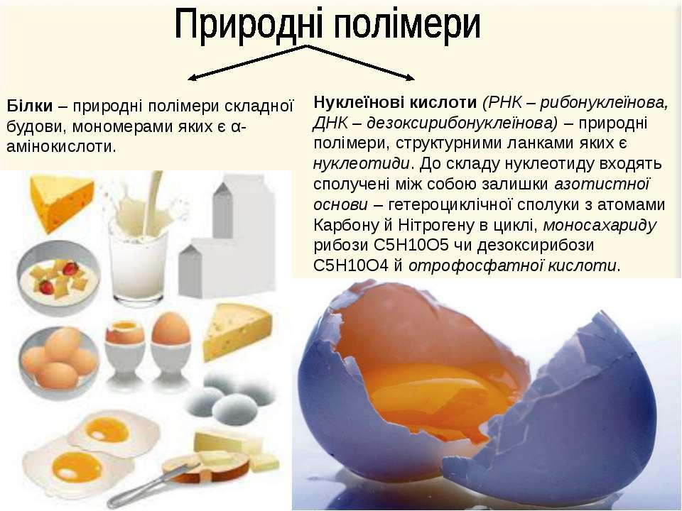 Білки – природні полімери складної будови, мономерами яких є α-амінокислоти. ...