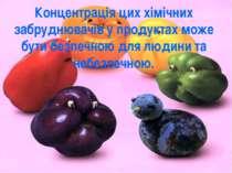 Концентрація цих хімічних забруднювачів у продуктах може бути безпечною для л...