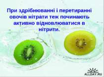 При здрібнюванні і перетиранні овочів нітрати теж починають активно відновлюв...