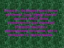 Нітрати— безбарвні кристалічні речовини, солі і ефіри азотної кислоти HNO3. В...