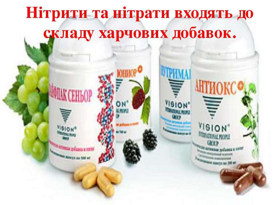 Нітрити та нітрати входять до складу харчових добавок.