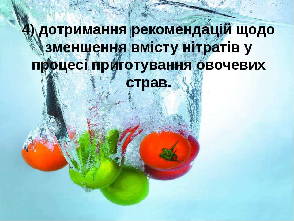 4) дотримання рекомендацій щодо зменшення вмісту нітратів у процесі приготува...