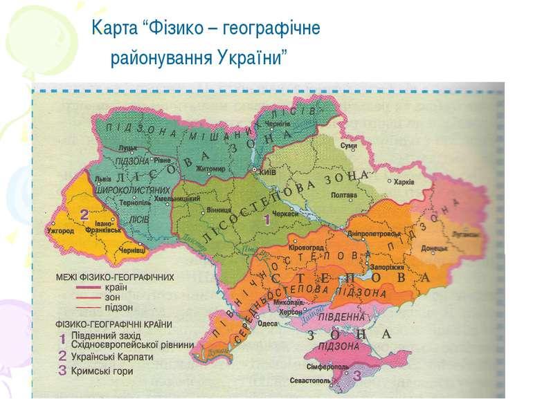 """Карта """"Фізико – географічне районування України"""""""