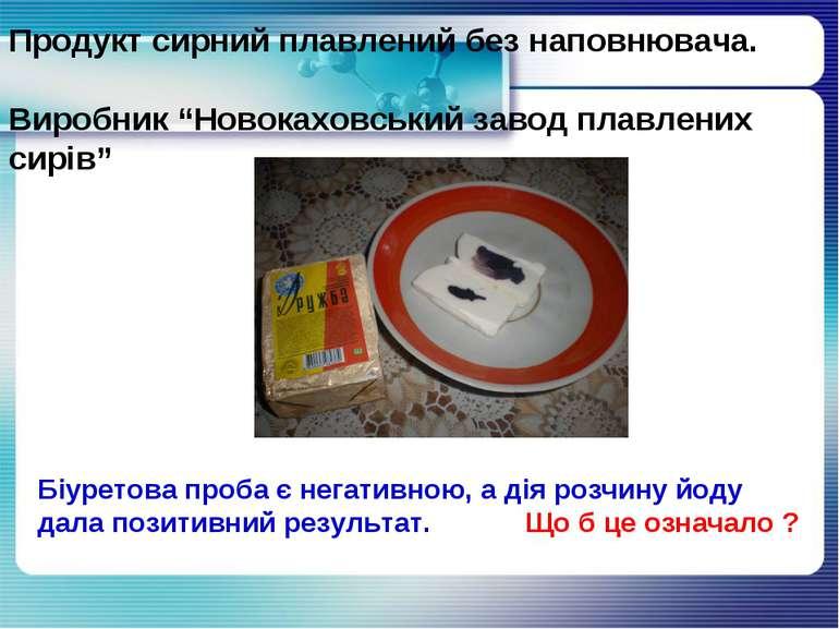 """Продукт сирний плавлений без наповнювача. Виробник """"Новокаховський завод плав..."""