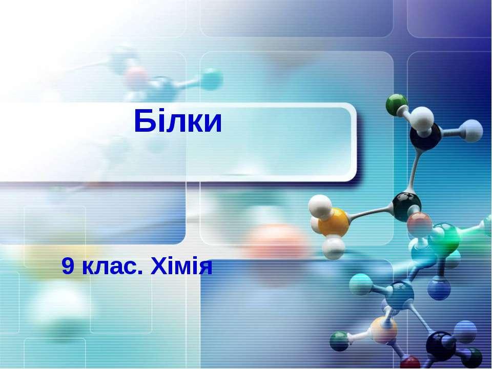 Білки 9 клас. Хімія